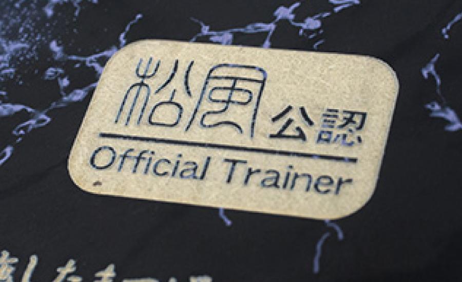 松風公認トレーナー証明書