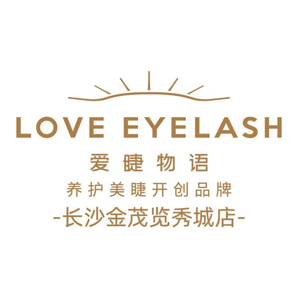 LOVE EYELASH爱睫物语长沙尊享店