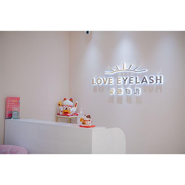 LOVE EYELASH爱睫物语深圳cocopark店3