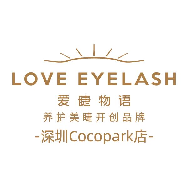 LOVE EYELASH爱睫物语深圳cocopark店