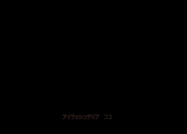アイラッシュテリア ココ