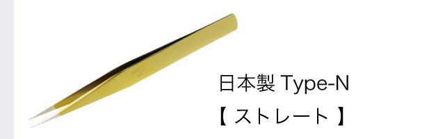 Type-N