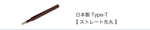 Type-T