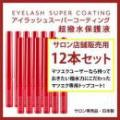 Coating liquid for false eyelash 12 pieces