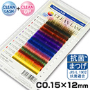 Antibacterial Lash 8COLOR_MIX_Tray type_C-curl_0.15_12mm