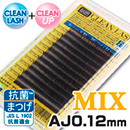 YAWARAKA Antibacterial SilkSable MIX AJ0.12X8mm-13mm