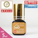 MOTHER GLUE HS Speed 5ml for Hair Salon