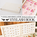 Eyelash Simulator  / Eyelash Book