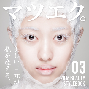 Stylebook Vol.3(Japanese language)