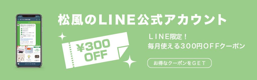 LINE限定今月の300円OFFクーポン