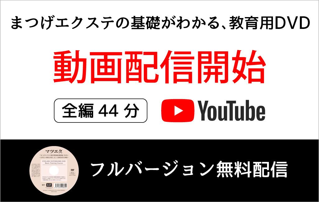 まつげエクステ教育用動画DVD