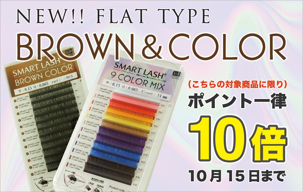 フラットブラウン&カラー ポイント10倍