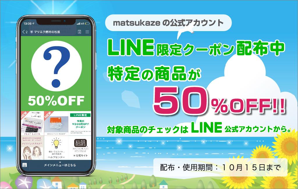 LINE特定商品50%OFFクーポン