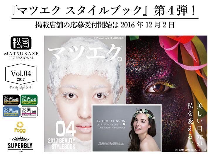 「第4弾!マツエク「Beauty Style Book」 松風まつげエクステスタイルブック」 応募受付(入力ページ